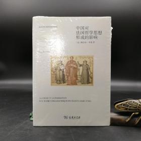 特惠 中国对法国哲学思想形成的影响