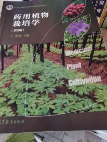药用植物栽培学(第3版)