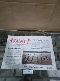 中国应急管理报2020年6月27日
