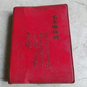 红塑皮64开《毛主席诗词》
