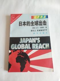 日本的全球出击