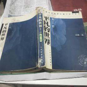 中国当代名家长篇小说代表作 平凡的世界 第二部