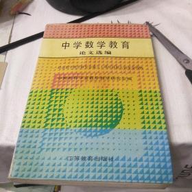 中学数学教育论文选编:32开:扫码上书:书脊有透明胶修补不影响使用如图