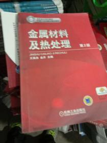 高职高专规划教材·机械工业出版社精品教材:金属材料及热处理(第2版)