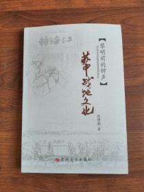 苏中战地文化(黎明前的钟声)