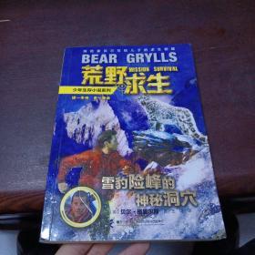 荒野求生:雪豹险峰的神秘洞穴