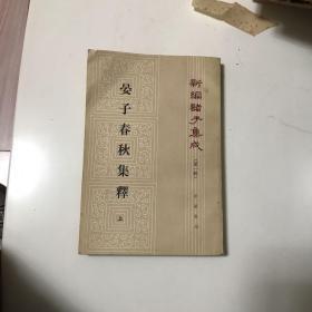 晏子春秋集释(第一辑)