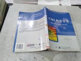 UML软件开发