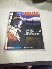 巴黎,一切从塞纳河开始。