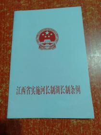 江西省实施河长制湖长制条例
