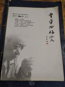贾平凹研究 创刊号