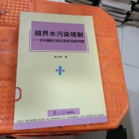 越界水污染规制:对中国跨行政区流域污染的考察