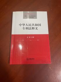 中华人民共和国专利法释义