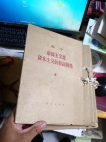 列宁:《帝国主义是资本主义的最高阶段》(1函2册大字本)
