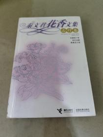 秦文君花香文集·石竹卷