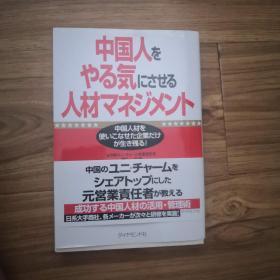 中国人をやる気にさせる 人材マネジメント 日文原版 让中国人有干劲的人才管理