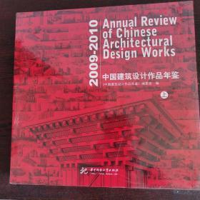 2009—2010中国建筑设计作品年鉴(上册)