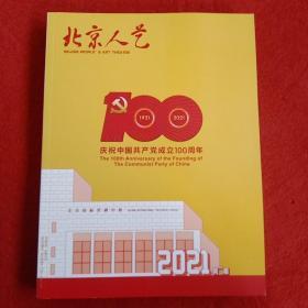 北京人艺2021年第2期