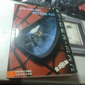 蜘蛛侠历险记(电影小说版)