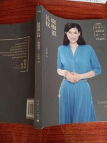 晓梅说礼仪(典藏版)