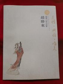 国画人物作品集:赵胜东