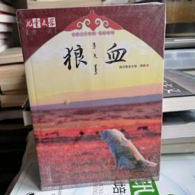 【全新塑封】儿童文学伴侣•自然之子黑鹤荒原系列:狼血