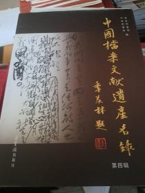 中国档案文献遗产名录(第四辑)