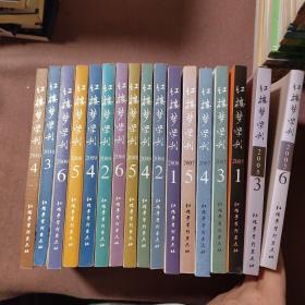 红楼梦学刊:17册合售(2005-36)(2007-1345)(2008-12456)(2009-2456)(2010-34)