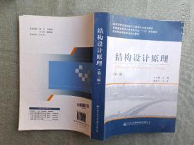 结构设计原理(第三版)/高等学校交通运输与工程类专业规划教材轻微水印1.2千克
