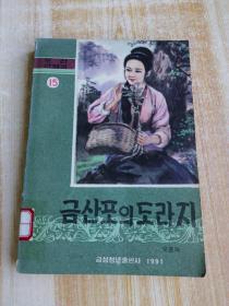 朝鲜原版-금산포의백도라지(朝鲜文)
