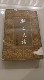 骈文史论 (1986年一版一印)