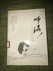 听海——人道人情小说选