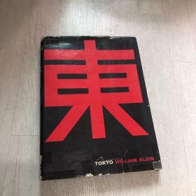 威廉·克莱恩 (William Klein) tokyo 东京 1964 精装 摄影集 全网唯一 此书系美国空军财产 韩国平泽美军基地藏书(美国规模最大的海外军事基地)