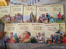 【包邮】红色经典故事 10册全(注音彩绘版爱国主义教育读本)