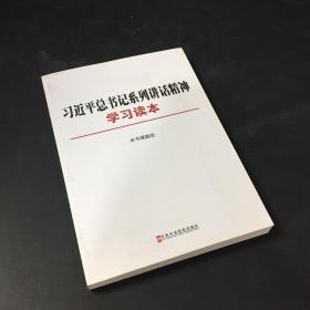 习近平总书记系列讲话精神学习读本.