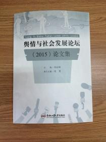舆情与社会发展论坛(2015)论文集