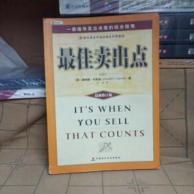 最佳卖出点