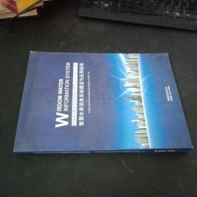 智慧水务信息系统建设与应用指南