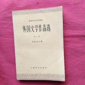外国文学作品选一