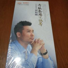 刘和刚孝敬爸妈不能等(2碟片)