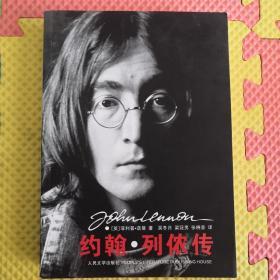 约翰·列侬传