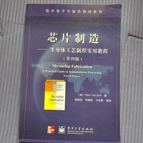 芯片制造:半导体工艺制程实用教程
