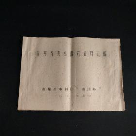 贵州省洪水调查资料汇编 油印本