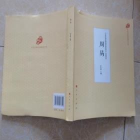 周易(中华传统经典诵读文本)