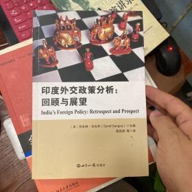 印度外交政策研究分析:回顾与展望