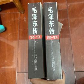毛泽东传:1949-1976(上,下)