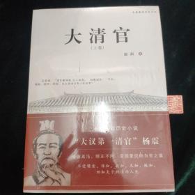 大清官(全2册)