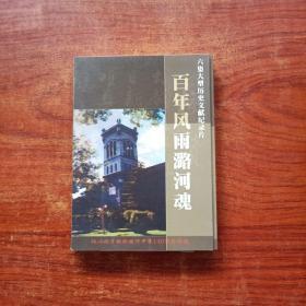 百年风雨潞河魂(六集大型历史文献记录片)2张DVD