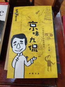 京味九侃:一個北京侃爺的真實經歷