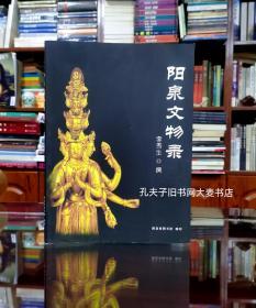 《阳泉文物录》阳泉市图书馆/编印